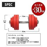 [リーディングエッジ] ラバーダンベル 60kg セット 片手 30kg 2個セット レッド LE-DB30B ダンベルセット 画像