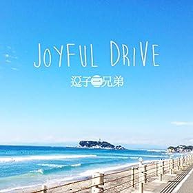 JOYFUL-DRIVE-逗子三兄弟