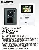 パナソニック(Panasonic) テレビドアホン VL-SV26XL-W ¥ 9,612
