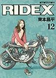 RIDEX (ライデックス) 12 (Motor Magazine Mook)