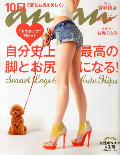 an・an (アン・アン) 2013年 5/8号 [雑誌]
