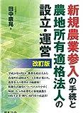 改訂版 新規農業参入の手続と農地所有適格法人の設立・運営