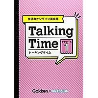 学研のオンライン英会話 Talking Time 中学コース〈1〉