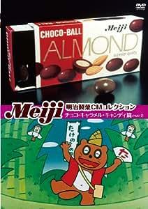 明治製菓CMコレクション チョコ・キャラメル・キャンディ篇PART2 [DVD]
