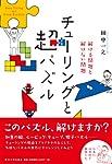 チューリングと超パズル: 解ける問題と解けない問題