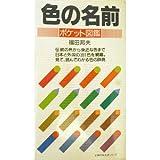 色の名前―ポケット図鑑 (主婦の友生活シリーズ)