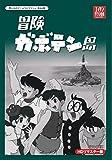 想い出のアニメライブラリー 第44集 冒険ガボテン島 HDリマスター DVD-BOX