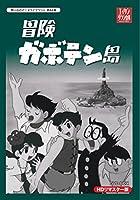 冒険ガボテン島 HDリマスター DVD-BOX【想い出のアニメライブラリー 第44集】