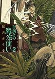言解きの魔法使い(2) (サンデーGXコミックス)