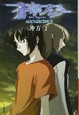 蒼穹のファフナー ADOLESCENCE (ハヤカワ文庫JA)