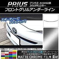AP フロントグリルアンダーラインステッカー マットクローム調 トヨタ プリウス ZVW50,ZVW51,ZVW55 2015年12月~ ホワイト AP-MTCR277-WH