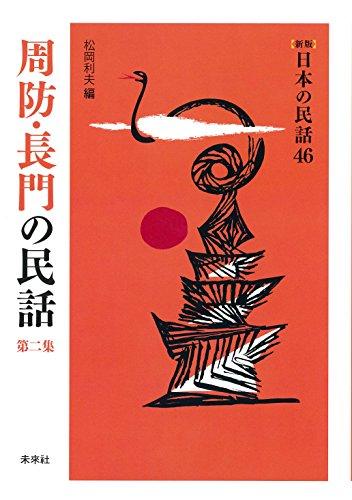 周防・長門の民話 第2集 (日本の民話)