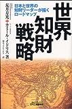 世界知財戦略―日本と世界の知財リーダーが描くロードマップ (B&Tブックス)
