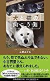 犬と猫の向こう側 (扶桑社新書)