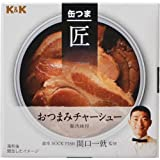 K&K 缶つま匠 おつまみチャーシュー 75g フード 缶詰・瓶詰 調理食の缶詰・瓶詰 [並行輸入品]