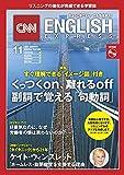 CNN ENGLISH EXPRESS (イングリッシュ・エクスプレス) 2018年 11月号【インタビュー】ケイト・ウィンスレット【特集】副詞で覚える「句動詞」