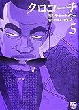 クロコーチ (5) (ニチブンコミックス)
