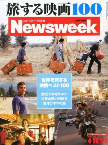 Newsweek (ニューズウィーク日本版) 2013年 5/7号 [雑誌]の詳細を見る