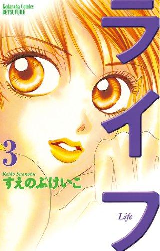 ライフ(3) (別冊フレンドコミックス)