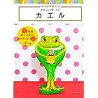 カエル (乙女の玉手箱シリーズ)