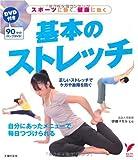 DVD付き 基本のストレッチ―スポーツに効く、健康に効く (セレクトBOOKS)