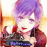 DIABOLIK LOVERS ドS吸血CD Vol.3 逆巻カナト