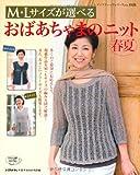 M・Lサイズが選べるおばあちゃまのニット春夏 (レディブティックシリーズno.3528)