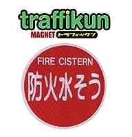 【大蔵製作所】道路標識マグネトラフィックン ステッカー「消防シリーズ」・防火水そう