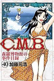 C.M.B.森羅博物館の事件目録(40) (月刊少年マガジンコミックス)