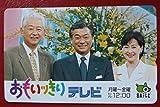 みのもんた日本テレビお宝 テレホンカード