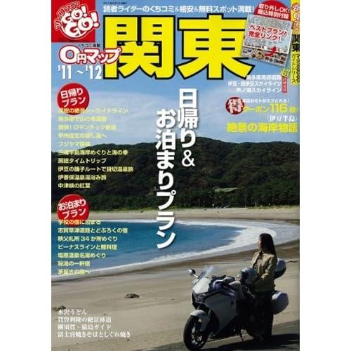 0円マップ関東 '11~'12 (SAN-EI MOOK ツーリングGO!GO!ガイドシリーズ)