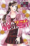 パズルゲーム☆トレジャー 2 (白泉社レディース・コミックス)