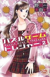 パズルゲーム☆トレジャー 2巻 表紙画像