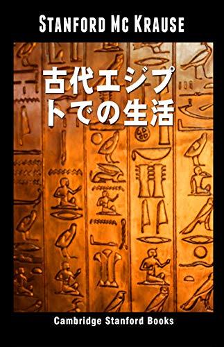 古代エジプトでの生活