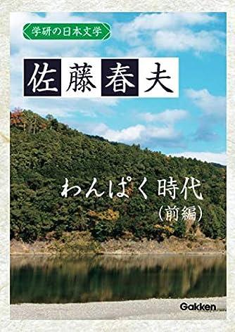 学研の日本文学 佐藤春夫: わんぱく時代(前編)