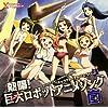 「アイドルマスター XENOGLASSIA」キャラクターアルバムvol.2「熱唱! 巨大(サンライズ)ロボットアニメソング・嵐」