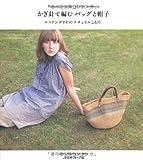 かぎ針で編むバッグと帽子 (Heart Warming Life Series)
