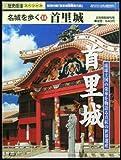 名城を歩く14 首里城