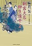 赤鬚の乱 剣客大名 柳生俊平2 (二見時代小説文庫)
