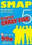 SMAP Songs of CRAZY FIVE COSの画像