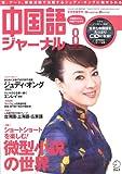 中国語ジャーナル 2011年 08月号