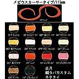 シマノ 炎月 鯛ラバ カスタムネクタイ EP-001M メビウスカーリー 10T レッド