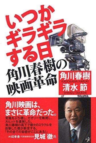 いつかギラギラする日 角川春樹の映画革命の詳細を見る
