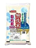 【精米】【Amazon.co.jp限定】レストラン用 洗わず炊ける 無洗米 (国産) 5kg