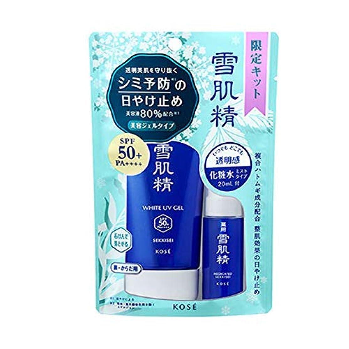 ネックレット発行フェリー☆限定品☆ コーセー KOSE 雪肌精 ホワイト UV ジェル キット