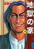 地獄の家(上) (アフタヌーンコミックス)