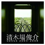 清木場俊介 SONGS 2005-2008(DVD付)