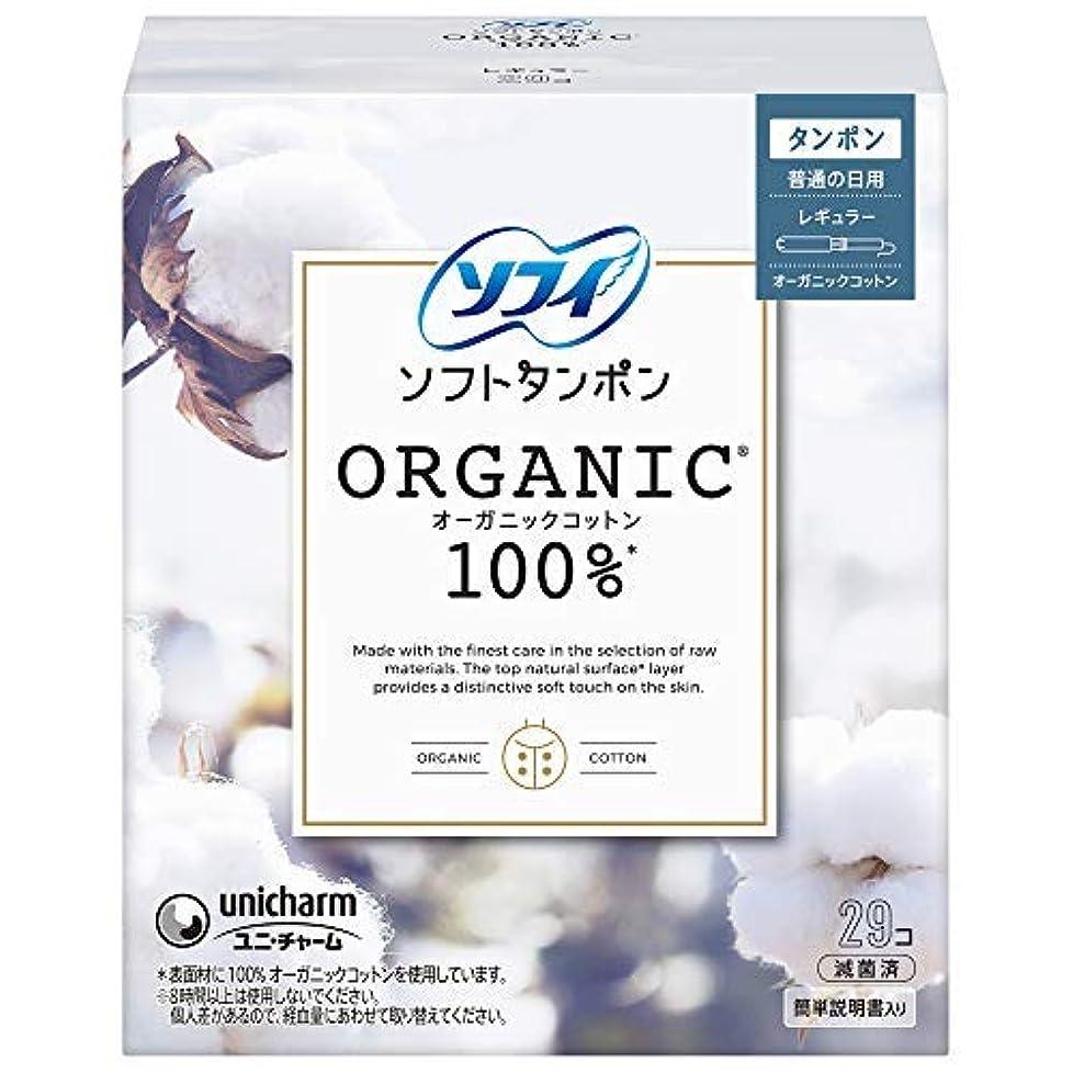 ブラザー味わう国籍ソフィ ソフトタンポンオ-ガニック100% R29個 × 3個セット