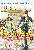 らぶきょん~LOVE in 景福宮 (18) (ウンポコ・コミックス) 画像