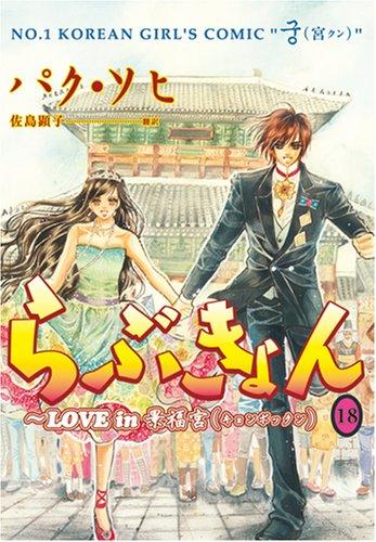 らぶきょん~LOVE in 景福宮 (18) (ウンポコ・コミックス)の詳細を見る